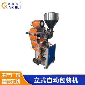 KL-160新科力量杯颗粒食品自动包装机定量食品包装机械